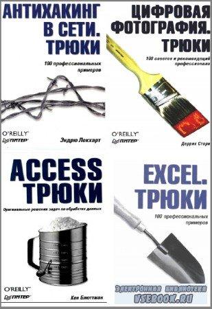 коллектив - Компьютерные трюки. Сборник (9 книг)
