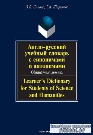 О.В. Сиполс, Г.А. Широкова - Англо-русский учебный словарь с синонимами и антонимами
