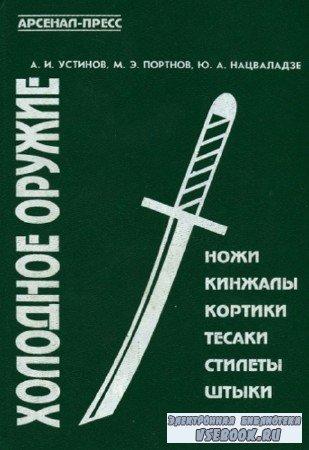 А.И. Устинов, М.Э. Портнов, Ю.А. Нацваладзе - Холодное оружие и бытовые ножи