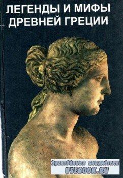 Кун Н.А-  Легенды и мифы древней Греции