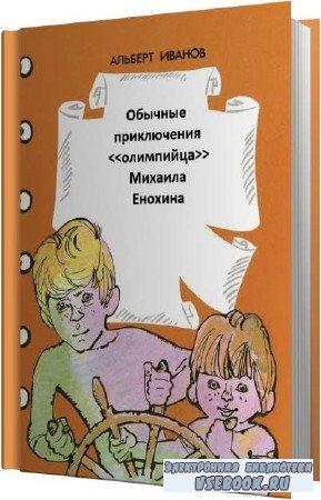 Альберт Иванов. Обычные приключения «олимпийца» Михаила Енохина (Аудиокнига ...