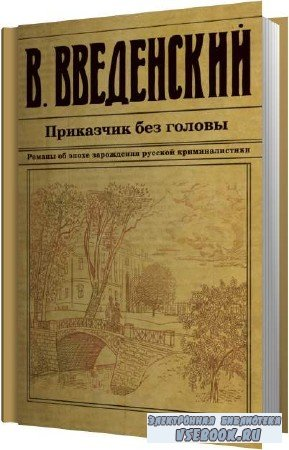 Валерий Введенский. Приказчик без головы. Книга 1 (Аудиокнига)