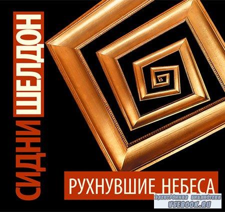Шелдон Сидни - Рухнувшие небеса  (Аудиокнига) читает К. Бржезовская