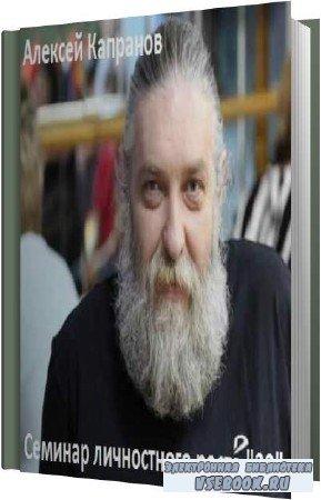 Алексей Капранов. Семинар личностного роста 33 (Аудиокнига)