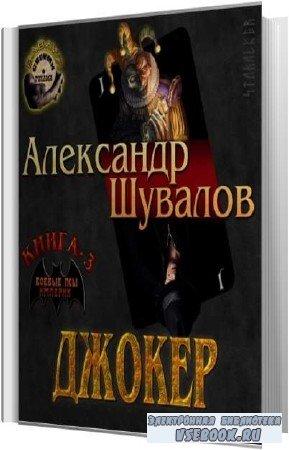 Александр Шувалов. Джокер (Аудиокнига)