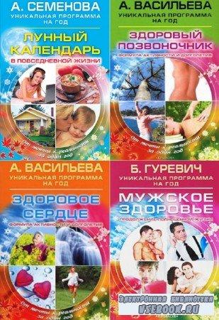 """коллектив - Серия """"Уникальная программа на год"""" (6 книг)"""