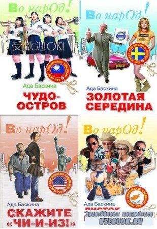 """Ада Баскина - Серия """"Во, народ!"""" (4 книги)"""