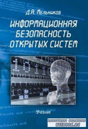 Д.А. Мельников - Информационная безопасность открытых систем