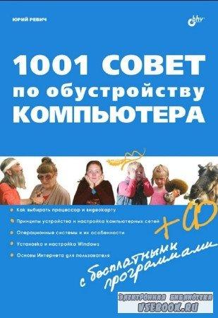 Ю.В. Ревич - 1001 совет по обустройству компьютера (+CD)