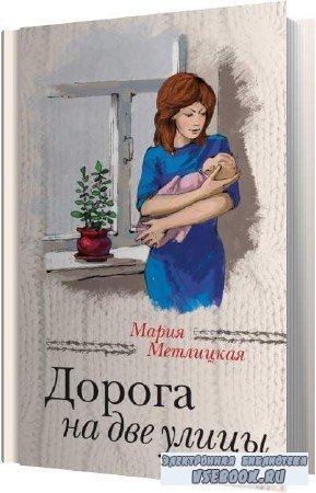 Мария Метлицкая. Дорога на две улицы (Аудиокнига)