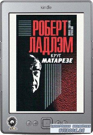 Ладлэм Роберт - Круг Матарезе