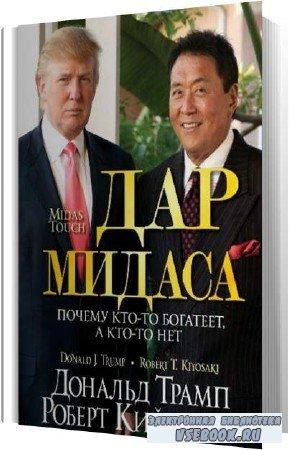 Трамп Дональд, Кийосаки Роберт. Дар Мидаса (Аудиокнига)