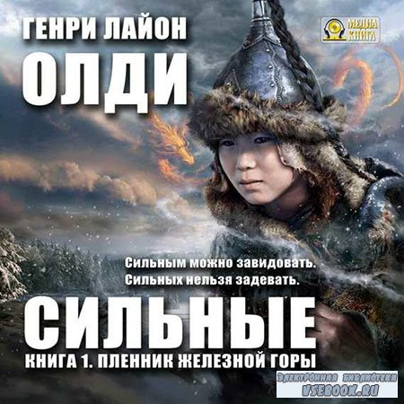 Олди Генри Лайон - Пленник железной горы  (Аудиокнига)