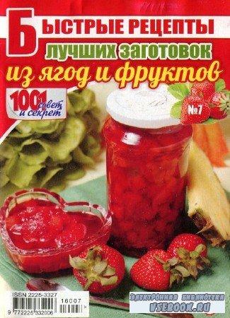 1001 совет и секрет №7 2016. Быстрые рецепты лучших заготовок из ягод и фру ...