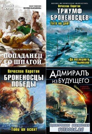 Вячеслав Коротин - Вячеслав Коротин. Сборник (9 книг)