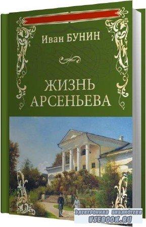 Иван Бунин. Жизнь Арсеньева (Аудиокнига)