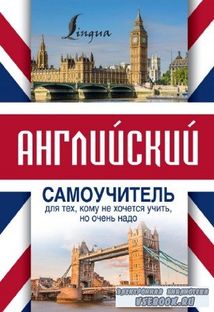 С.А. Матвеев - Английский самоучитель для тех, кому не хочется учить, но очень надо