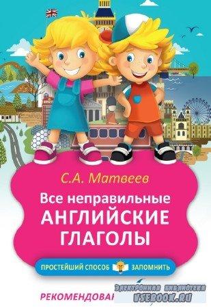 С.А. Матвеев - Все неправильные английские глаголы