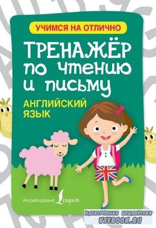 С.А. Матвеев - Английский язык. Тренажёр по чтению и письму