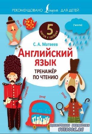 С.А. Матвеев - Английский язык. Тренажёр по чтению