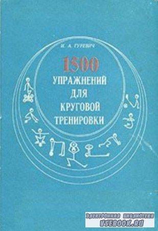 И.А. Гуревич - 1500 упражнений для круговой тренировки