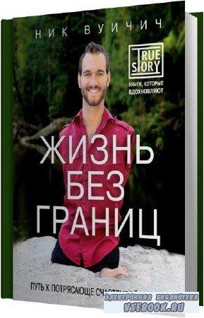 Ник Вуйчич. Жизнь без границ (Аудиокнига)