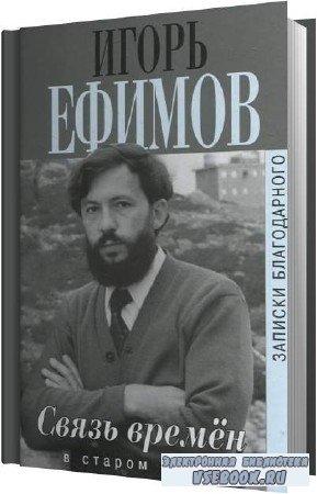 Игорь Ефимов. В Старом Свете (Аудиокнига)