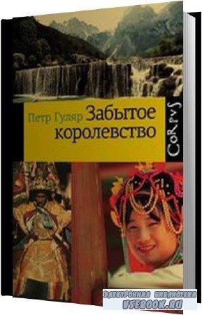 Пётр Гуляр. Забытое королевство (Аудиокнига)