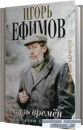Игорь Ефимов. В Новом Свете (Аудиокнига)