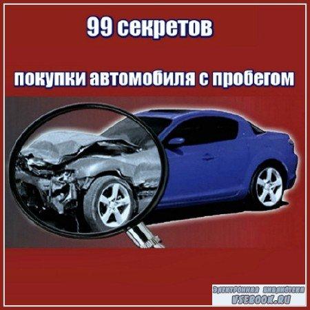 99 секретов покупки автомобиля с пробегом - Коллектив авторов (2015) PDF