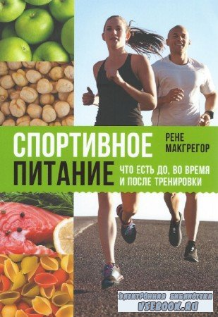 Рене Макгрегор - Спортивное питание. Что есть до, во время и после тренировки