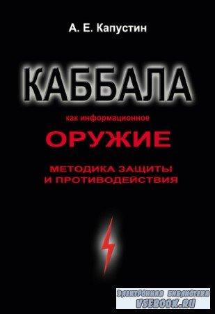 Андрей Капустин - Каббала как информационное оружие. Методика защиты и противодействия