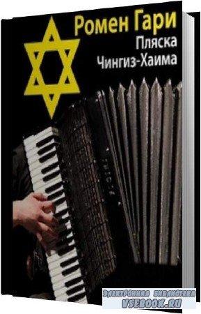 Ромен Гари. Пляска Чингиз-Хаима (Аудиокнига)