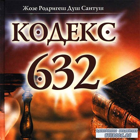 Душ Сантуш Жозе - Кодекс 632  (Аудиокнига)