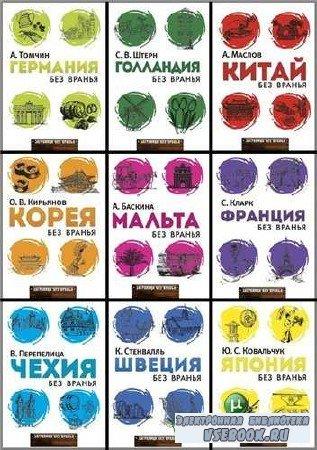 Серия книг - Заграница без вранья (9 книг) FB2