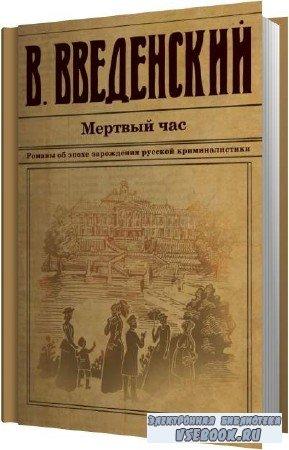 Валерий Введенский. Мёртвый час. Книга 2 (Аудиокнига)