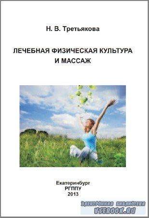 Н.В. Третьякова - Лечебная физическая культура и массаж