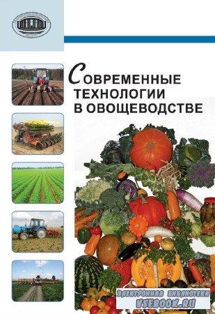 А.А. Аутко - Современные технологии в овощеводстве
