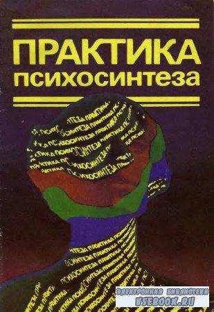 Д. Томас - Практика психосинтеза