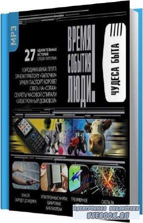 Александр Котов. Чудеса быта (Аудиокнига)
