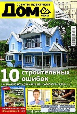 Журнал Дом. Подшивка из 61 выпуска (2012-2016) PDF