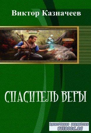 Виктор Казначеев - Спаситель веры