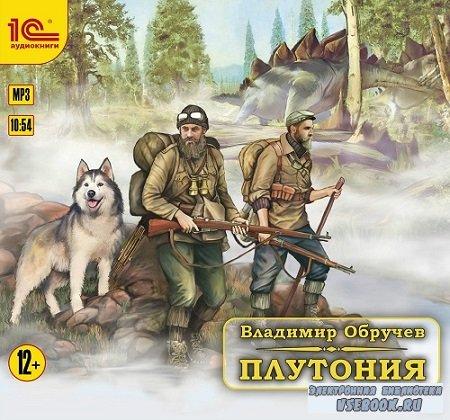 Обручев Владимир - Плутония  (Аудиокнига) читает Максим Суслов