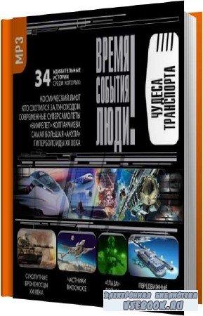 Александр Котов. Чудеса транспорта (Аудиокнига)