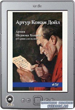 Конан Дойл Артур - Архив Шерлока Холмса (сборник)