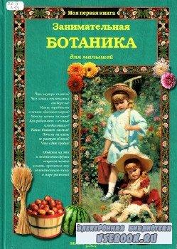 Лаврова С- Занимательная ботаника для малышей