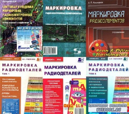 Сборник книг по маркировке и обозначению радиоэлементов (12 книг) PDF, DjVu