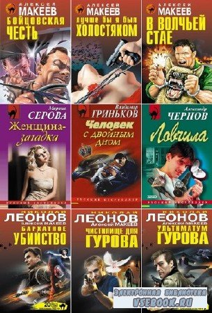 Серия книг - Русский бестселлер. 908 книг (1995-2016) FB2