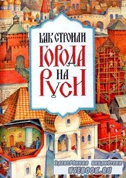 Мильчик М., Андреев Н.- Как строили города на Руси