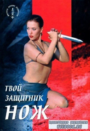 В. Ингерлейб, В. Хорев - Твой защитник нож. Ножи от А до Я